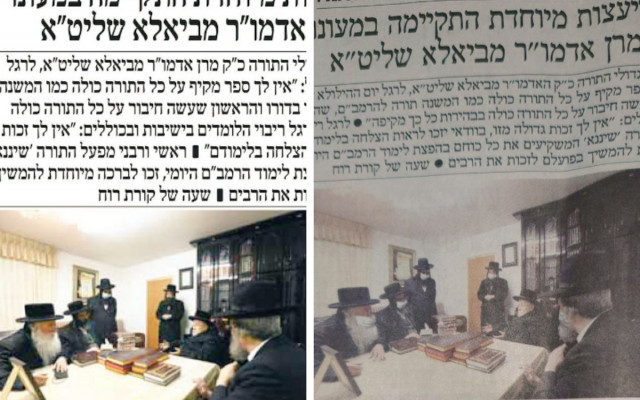 ultra-Orthodox newspaper